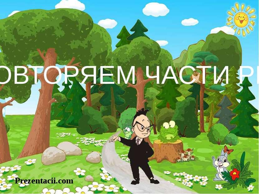 Prezentacii.com ПОВТОРЯЕМ ЧАСТИ РЕЧИ