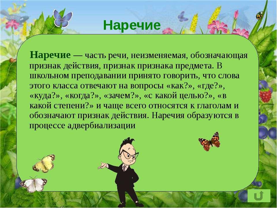Наречие Наречие — часть речи, неизменяемая, обозначающая признак действия, пр...