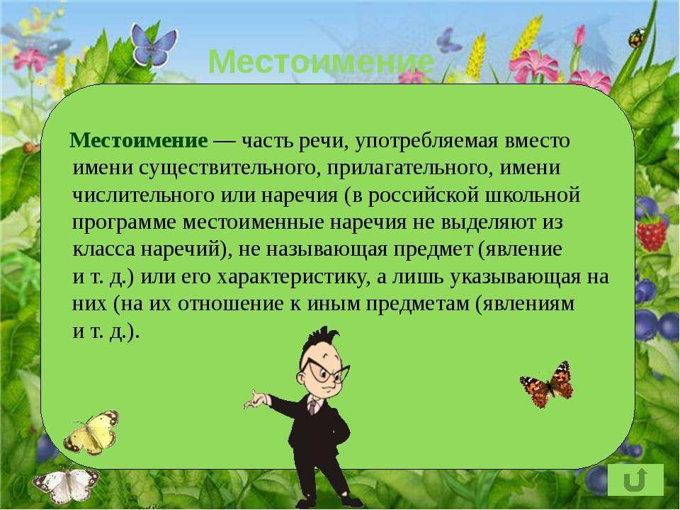 Местоимение Местоимение— часть речи, употребляемая вместо имени существитель...