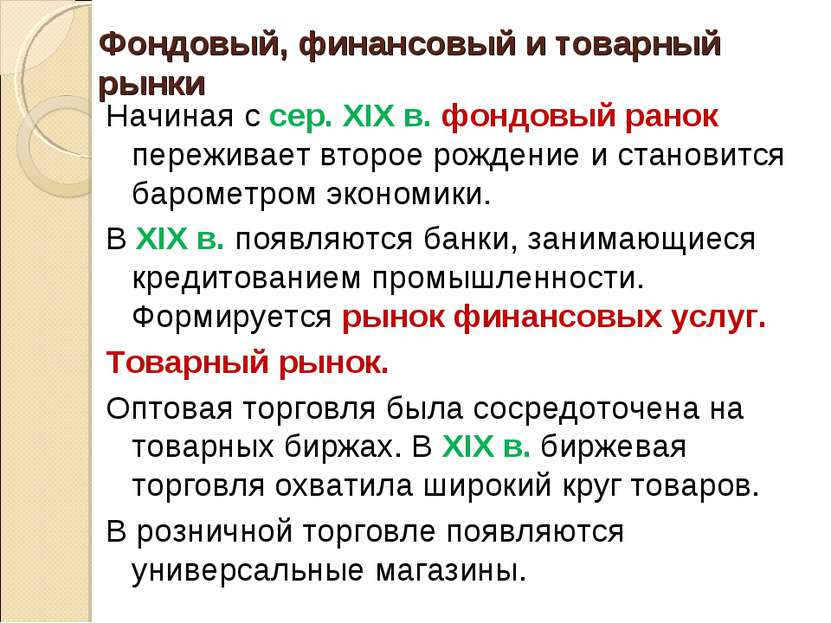 Фондовый, финансовый и товарный рынки Начиная с сер. XIX в. фондовый ранок пе...