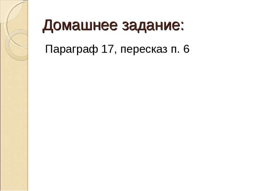 Домашнее задание: Параграф 17, пересказ п. 6