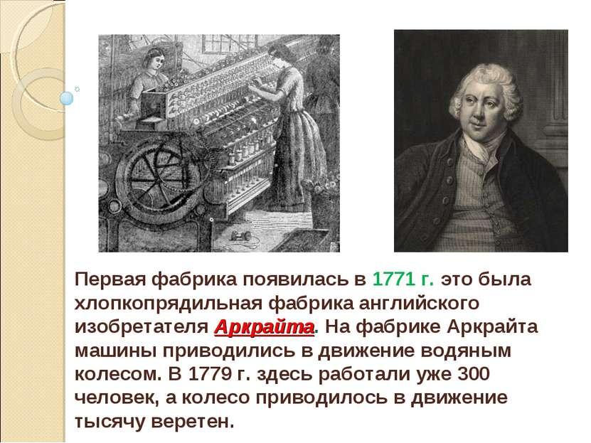 Первая фабрика появилась в 1771 г. это была хлопкопрядильная фабрика английск...