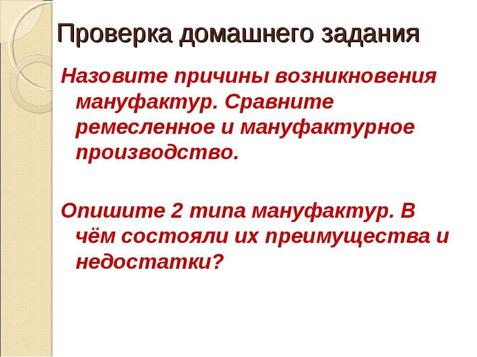 Проверка домашнего задания Назовите причины возникновения мануфактур. Сравнит...
