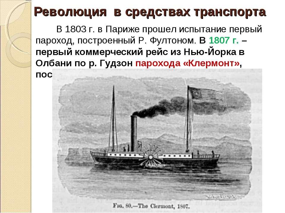 Революция в средствах транспорта В 1803 г. в Париже прошел испытание первый п...