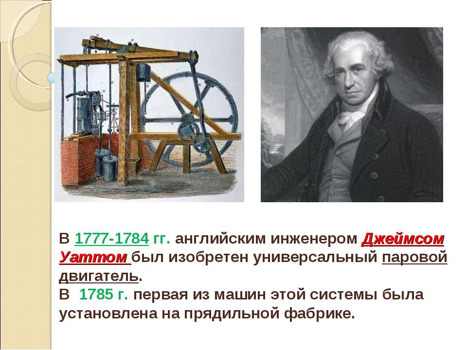 В 1777-1784 гг. английским инженером Джеймсом Уаттом был изобретен универсаль...