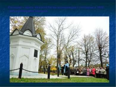 Кинешма – здесь на месте битвы кинешемцев с поляками в 1609 году установлена ...