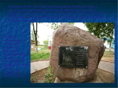 Юрьевец. В мае 1609 года при поддержке войск во главе с нижегородским воеводо...