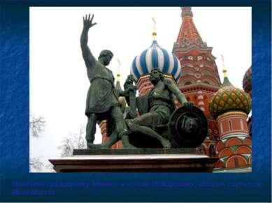 Памятник гражданину Минину и князю Пожарскому, Москва, скульптор Иван Мартос