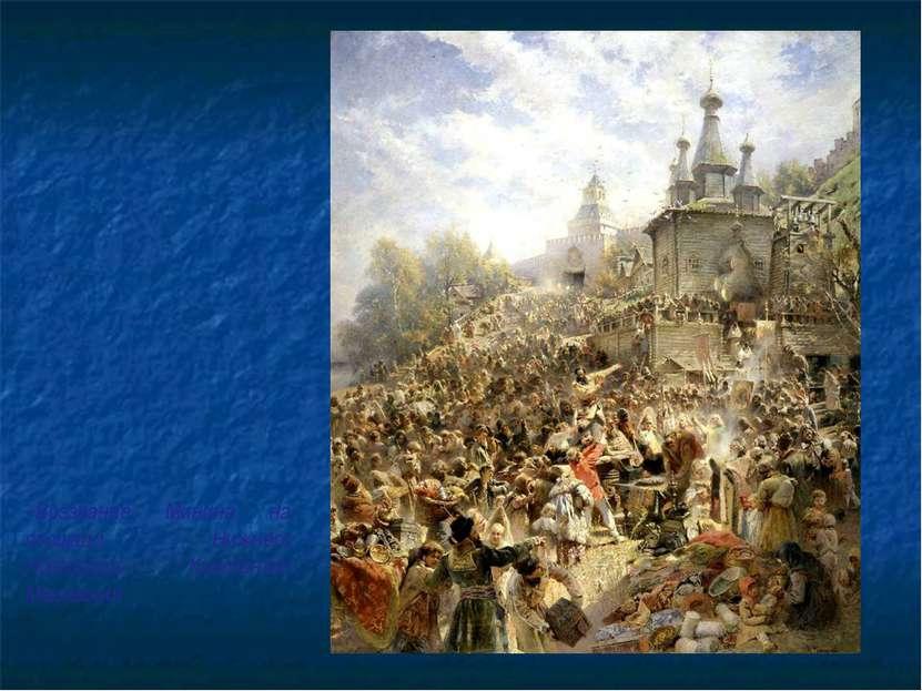 «Воззвание Минина на площади Нижнего Новгорода» Константин Маковский