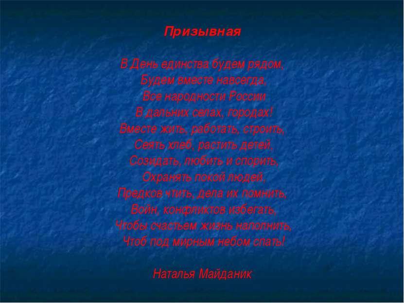 Призывная В День единства будем рядом, Будем вместе навсегда, Все народности ...