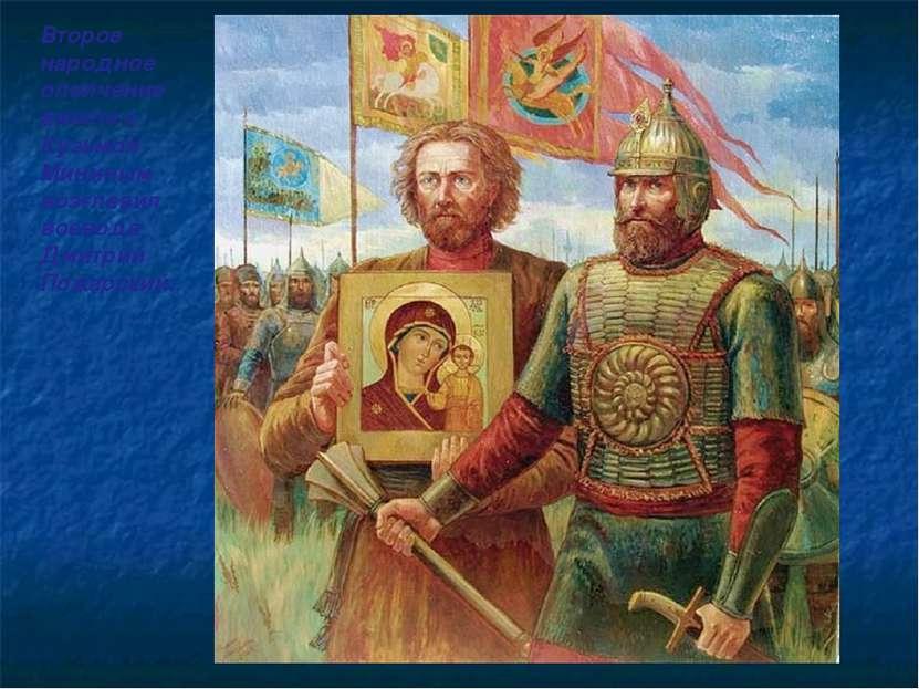 Второе народное ополчение вместе с Кузьмой Мининым возглавил воевода Дмитрий ...