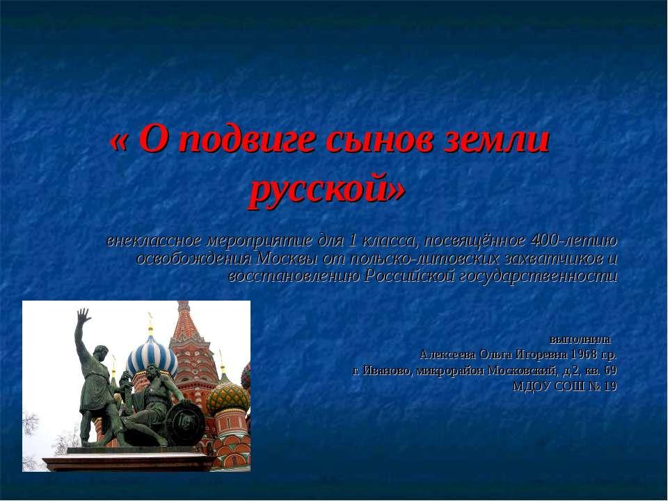 « О подвиге сынов земли русской» внеклассное мероприятие для 1 класса, посвящ...