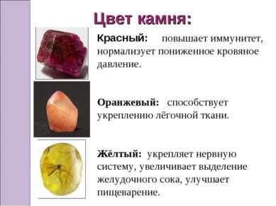 Цвет камня: Красный: повышает иммунитет, нормализует пониженное кровяное давл...