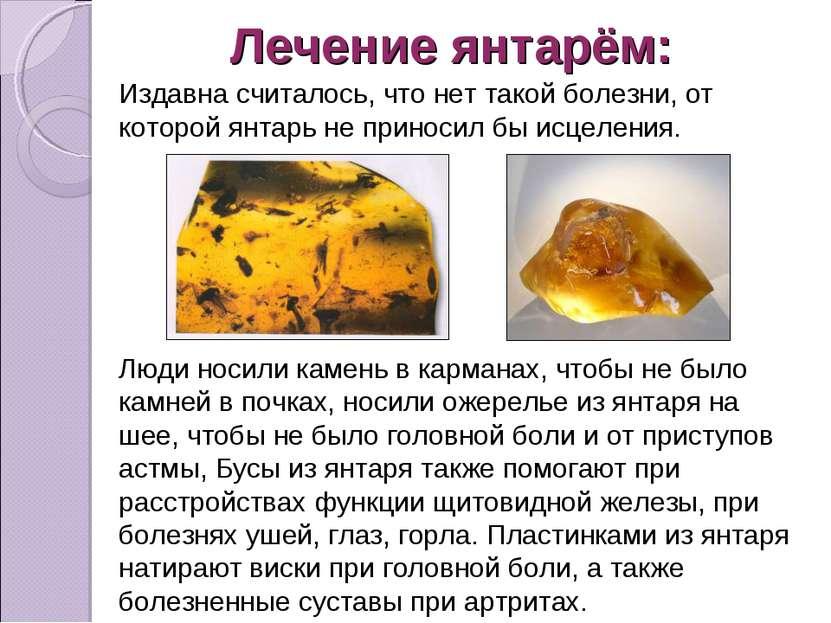 Лечение янтарём: Издавна считалось, что нет такой болезни, от которой янтарь ...