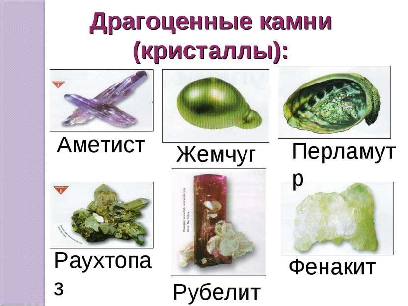 Драгоценные камни (кристаллы): Аметист Раухтопаз Жемчуг Фенакит Перламутр Руб...
