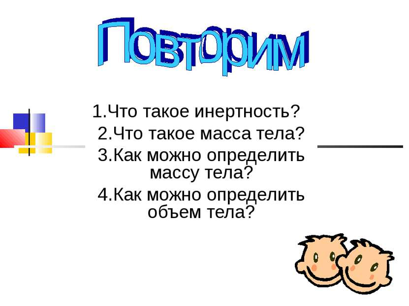 1.Что такое инертность? 2.Что такое масса тела? 3.Как можно определить массу ...