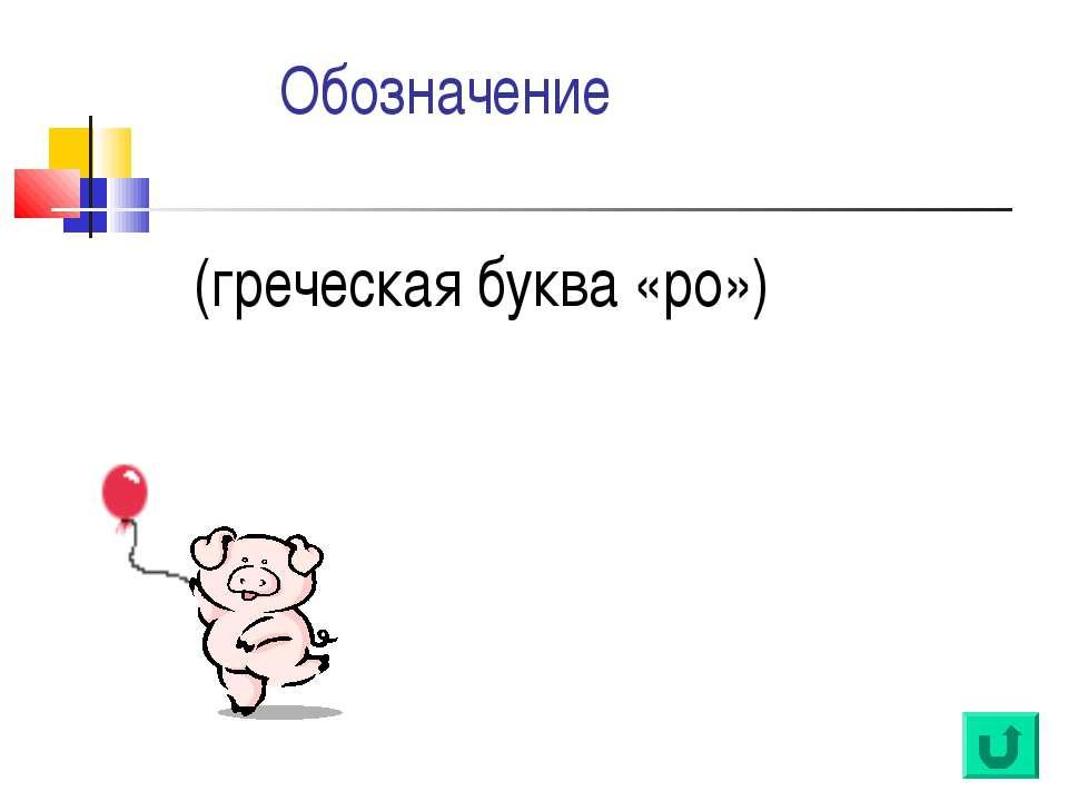 Обозначение (греческая буква «ро») ρ