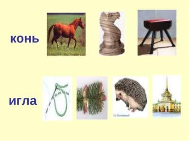 конь игла