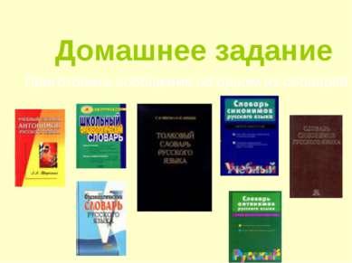 Домашнее задание Приготовить сообщение об одном из словарей