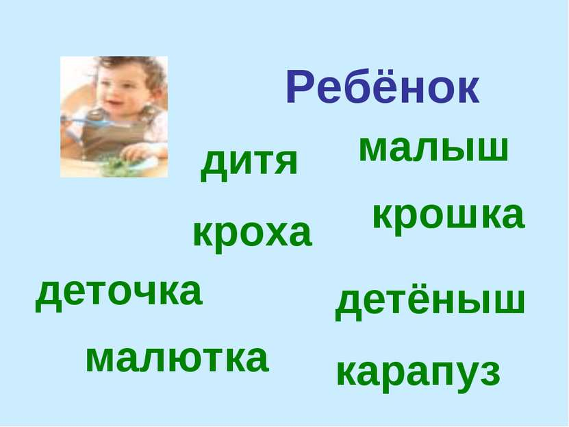 Ребёнок дитя малыш деточка крошка малютка детёныш карапуз кроха
