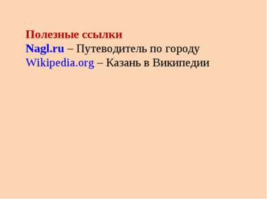Полезные ссылки Nagl.ru – Путеводитель по городу Wikipedia.org – Казань в Вик...