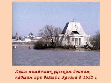 Храм-памятник русским воинам, павшим при взятии Казани в 1552 г