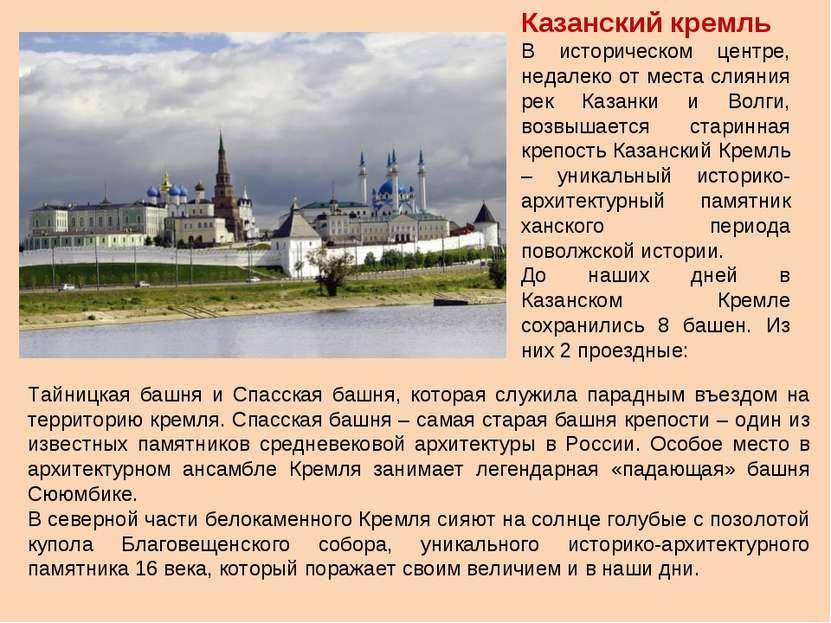 Казанский кремль В историческом центре, недалеко от места слияния рек Казанки...