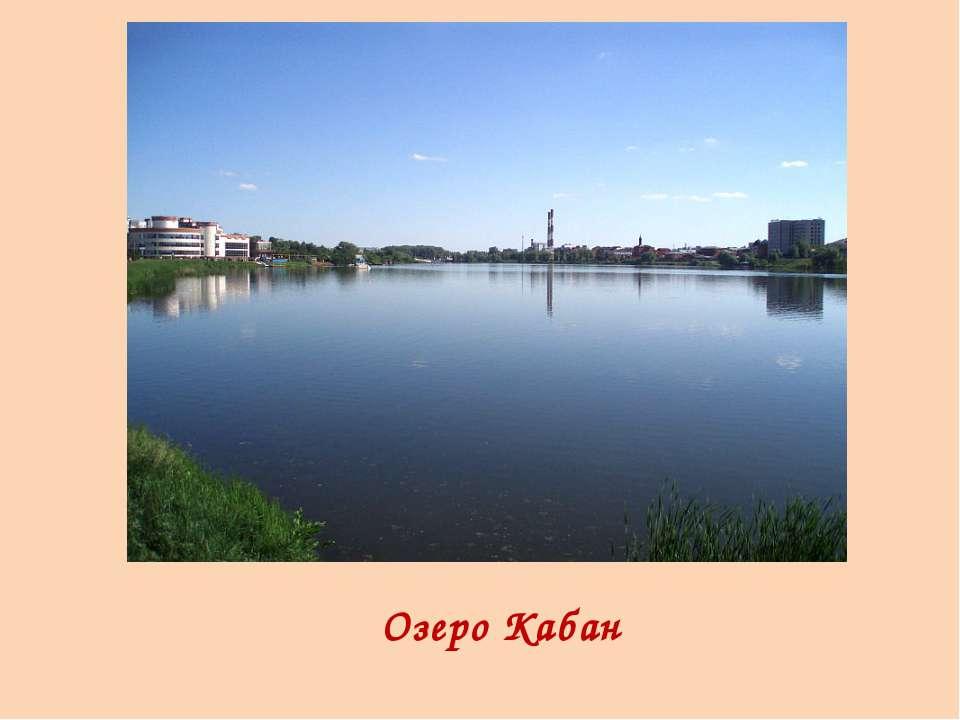 Озеро Кабан