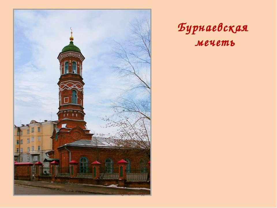 Бурнаевская мечеть
