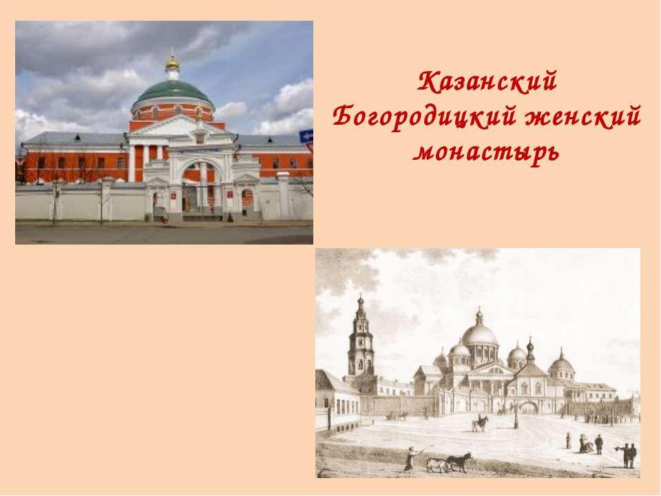 Казанский Богородицкий женский монастырь