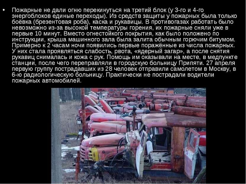 Пожарные не дали огню перекинуться на третий блок (у 3-го и 4-го энергоблоков...