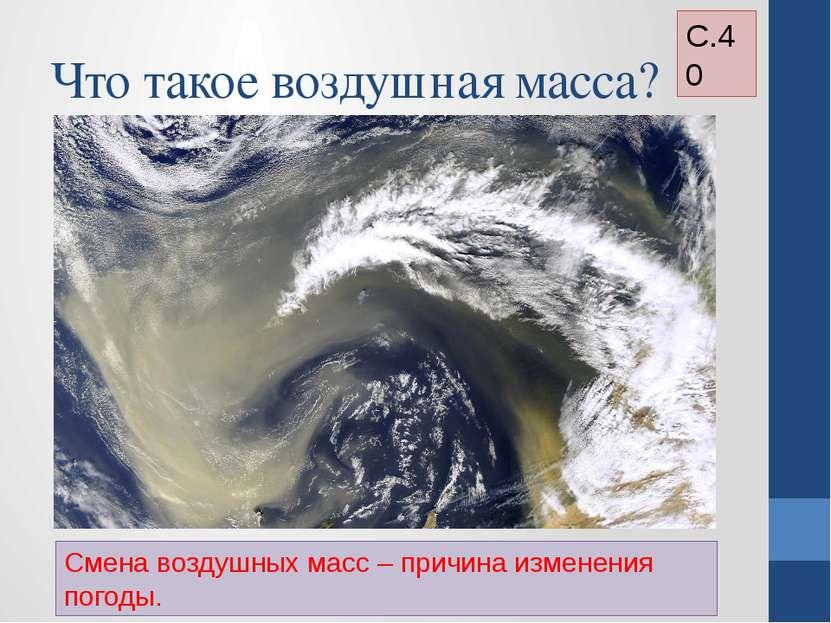 Что такое воздушная масса? Смена воздушных масс – причина изменения погоды. С.40