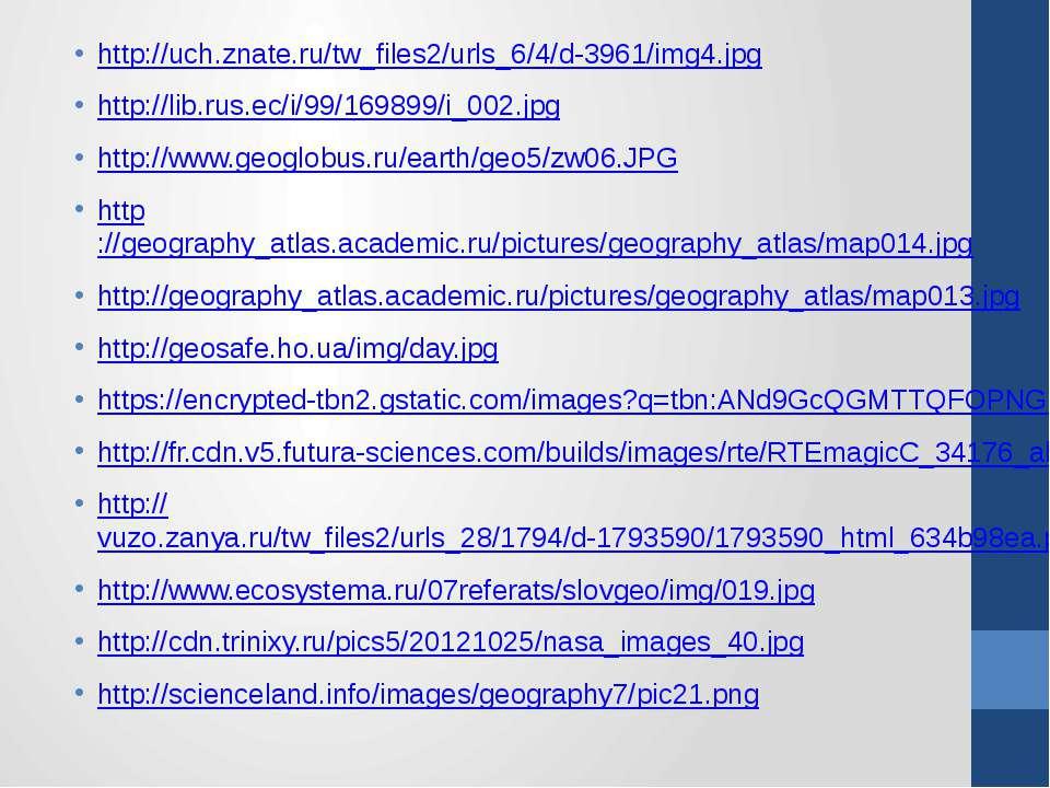 http://uch.znate.ru/tw_files2/urls_6/4/d-3961/img4.jpg http://lib.rus.ec/i/99...