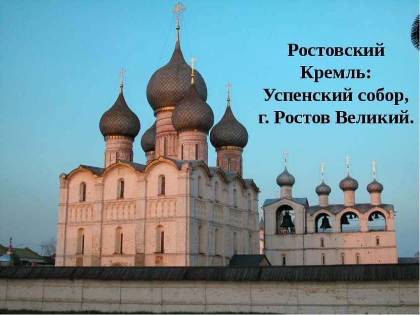 Ростовский Кремль: Успенский собор, г. Ростов Великий.