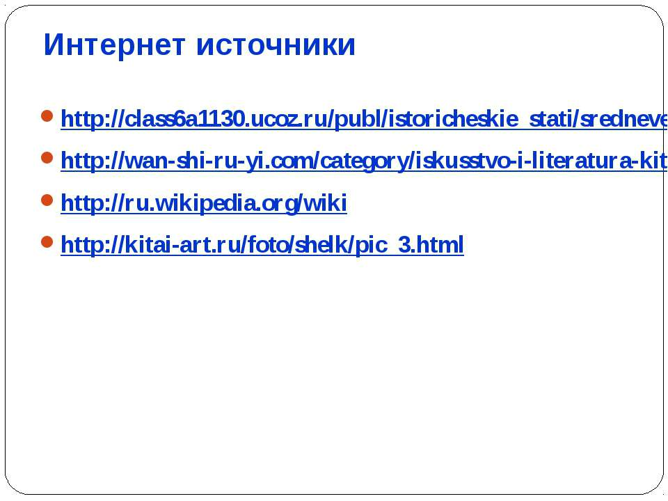 Интернет источники http://class6a1130.ucoz.ru/publ/istoricheskie_stati/sredne...