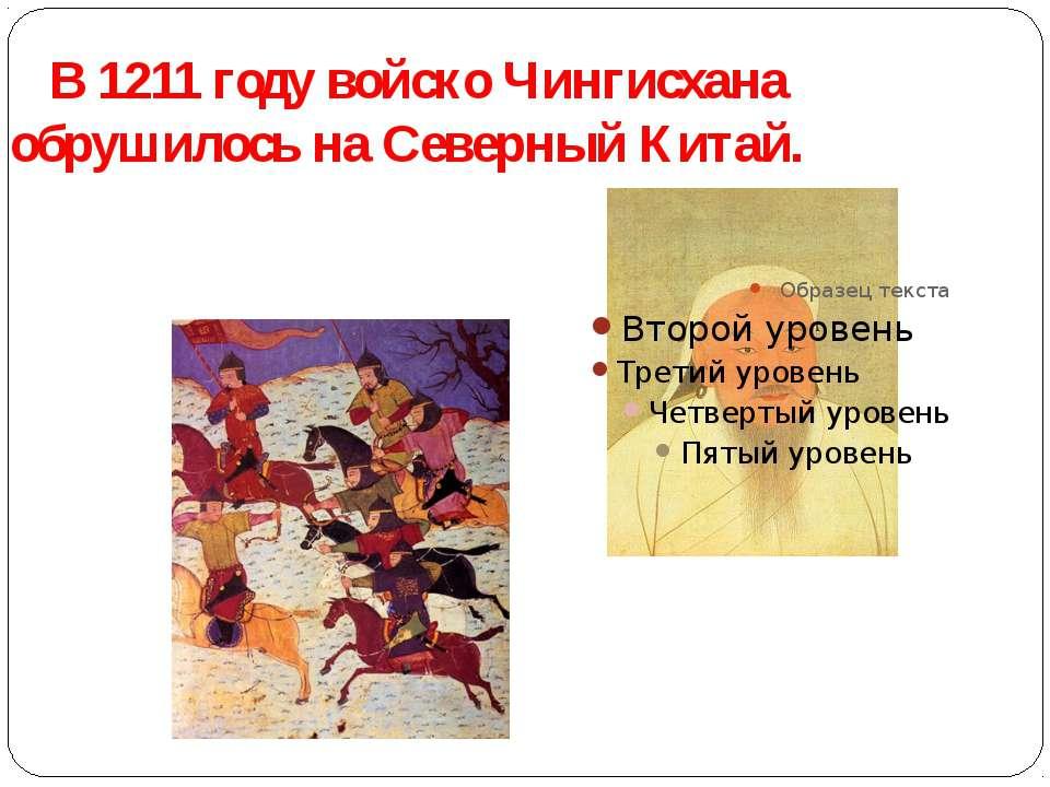 В 1211 году войско Чингисхана обрушилось на Северный Китай.