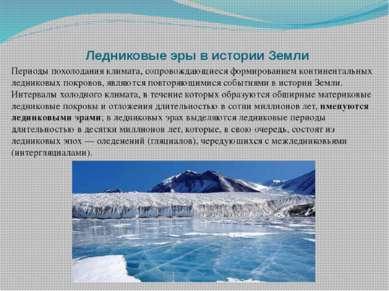 Ледниковые эры в истории Земли Периоды похолодания климата, сопровождающиеся...