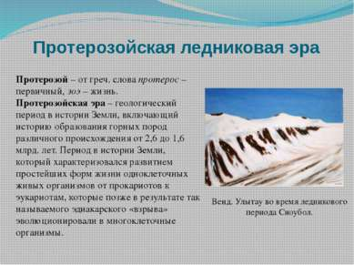 Протерозойская ледниковая эра Протерозой – от греч. слова протерос – первичны...