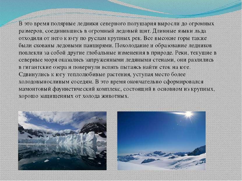 В это время полярные ледники северного полушария выросли до огромных размеров...