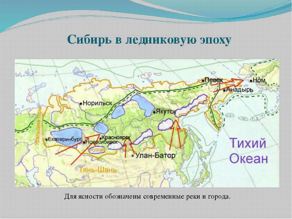 Сибирь в ледниковую эпоху Для ясности обозначены современные реки и города.