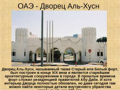 ОАЭ - Дворец Аль-Хусн Дворец Аль-Хусн, называемый также Старый или Белый форт...