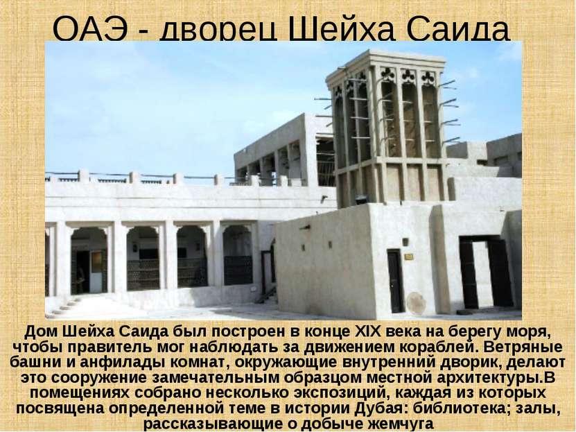 ОАЭ - дворец Шейха Саида Дом Шейха Саида был построен в конце XIX века на бер...