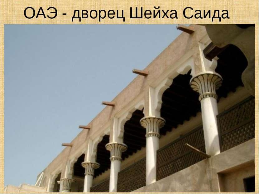 ОАЭ - дворец Шейха Саида