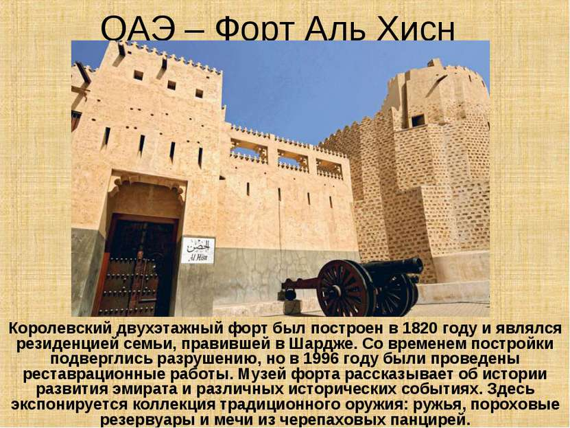 ОАЭ – Форт Аль Хисн Королевский двухэтажный форт был построен в 1820 году и я...