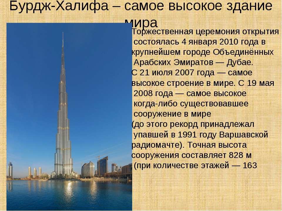 Бурдж-Халифа – самое высокое здание мира Торжественная церемония открытия сос...