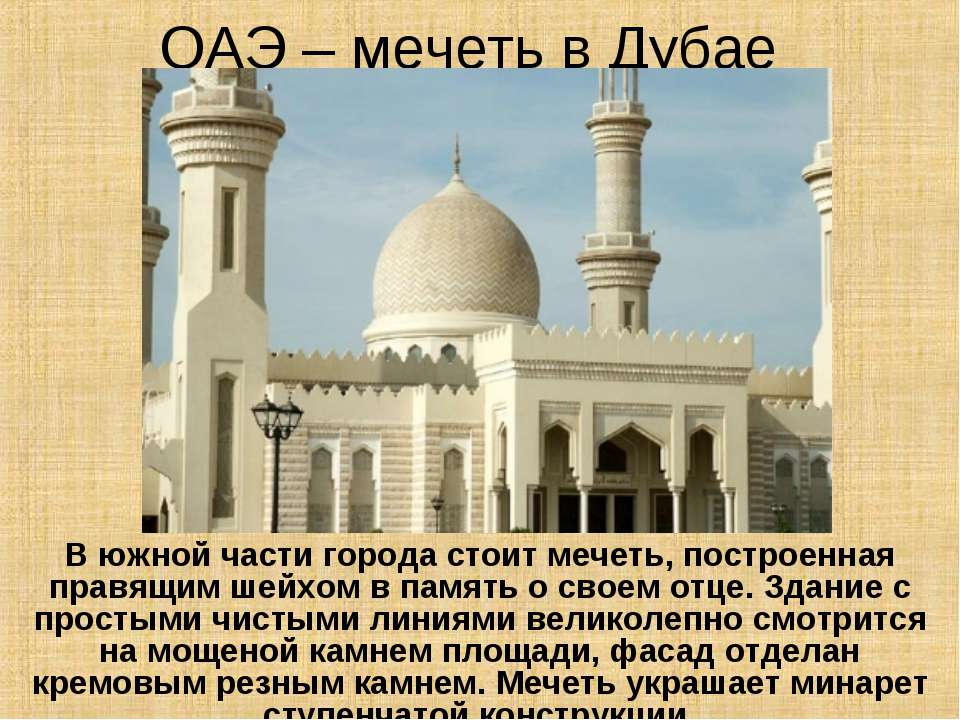 ОАЭ – мечеть в Дубае В южной части города стоит мечеть, построенная правящим ...