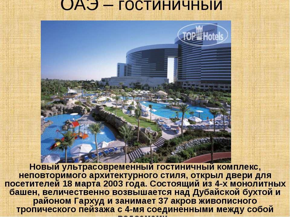 ОАЭ – гостиничный комплекс Новый ультрасовременный гостиничный комплекс, непо...