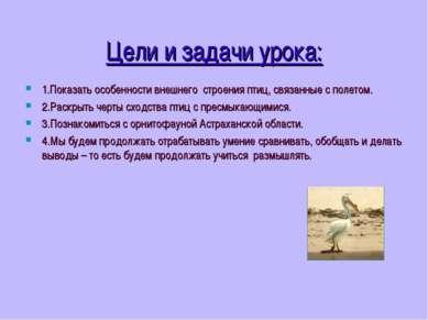 Цели и задачи урока: 1.Показать особенности внешнего строения птиц, связанные...