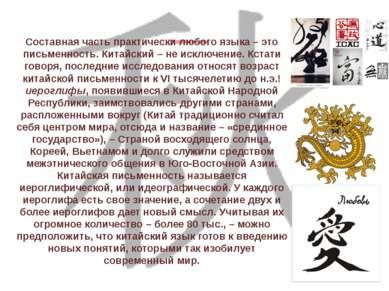 История иероглифа Составная часть практически любого языка – это письменность...