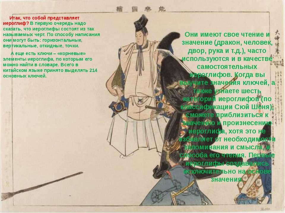 Они имеют свое чтение и значение (дракон, человек, двор, рука и т.д.), часто ...